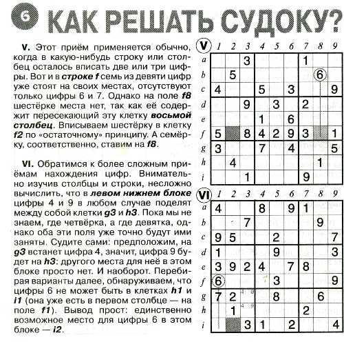 судоку для печати 6 таблиц на одном листе